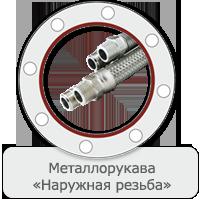Металлорукав наружная резьба