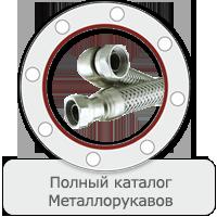 Металлорукава и металлические гибкие шланги