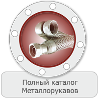 Каталог металлорукавов